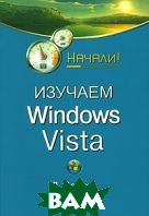 Изучаем Windows Vista. Начали!   Д. Донцов  купить
