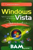 Эффективная работа: Windows Vista   С. Симонович купить