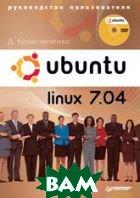 Ubuntu Linux 7.04. Руководство пользователя   Д.Колисниченко купить