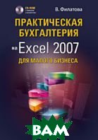 ������������ ����������� �� Excel 2007 ��� ������ �������  