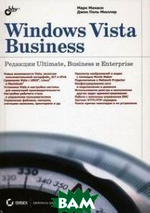 Windows Vista Business. Редакции Ultimate, Business и Enterprise 