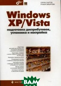 Windows XP/Vista. Подготовка дистрибутивов, установка и настройка  