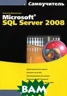 Самоучитель. Microsoft SQL Server 2008  Жилинский А. купить