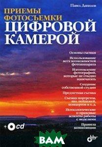 Приемы фотосъемки цифровой камерой  Данилов П.П. купить
