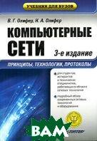 Компьютерные сети Принципы, технологии, протоколы 3-е изд  Олифер В.Г., Олифер Н.А. купить