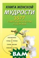 Книга женской мудрости: 3577 фактов и советов   купить