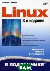 Linux.  Серия:  `В подлиннике`  Стахнов А. купить