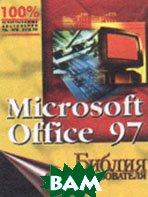 Библия пользователя  Office 97  Джонс Эдвард,  Саттон Дерек  купить
