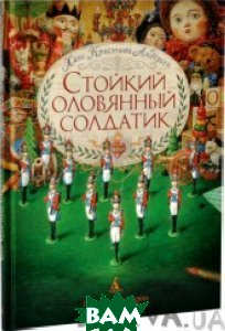 Стойкий оловянный солдатик. Серия: Книга в подарок  Ганс Христиан Андерсен купить