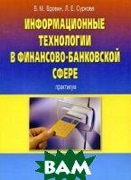 Информационные технологии в финансово-банковской сфере  Вдовин В.М., Суркова Л.Е. купить