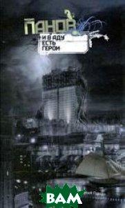 И в аду есть герои; Наложницы ненависти  Серия: Тайный Город  В. Ю. Панов купить