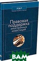 Правовая поддержка иностранных инвестиций  И.Г. Шаблинский купить