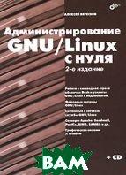 Администрирование GNU/Linux с нуля 2-е издание  Береснев А.Л. купить