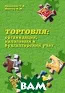 Торговля: Организация, налоговый и бухгалтерский учет  Крысенко Т.В., Шингур И. М. купить