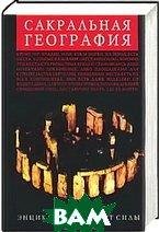 Энциклопедия сакральной географии  Д. Громов. купить