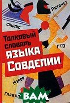 Толковый словарь языка Совдепии  Мокиенко В.М. купить