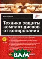 Техника защиты компакт-дисков от копирования  Касперски К. купить