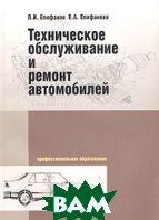 Техническое обслуживание и ремонт автомобилей. Учебное пособие  Л. И. Епифанов, Е. А. Епифанова купить