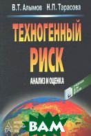 Техногенный риск. Анализ и оценка  В. Т. Алымов, Н. П. Тарасова купить