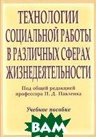 Технологии социальной работы в различных сферах жизнедеятельности  П. Д. Павленка купить
