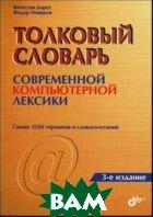 Толковый словарь современной компьютерной лексики  Дорот В., Новиков Ф. купить