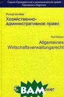 Хозяйственно-административное право. Основы и проблемы. Мировая экономика и внутренний рынок  Штобер Рольф купить