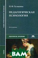 Педагогическая психология. 7-е изд.  Талызина Н.Ф. купить
