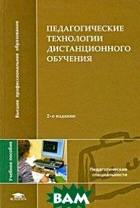 Педагогические технологии дистанционного обучения.   Полат Е.С., Моисеева М.В., Петров А.Е. купить
