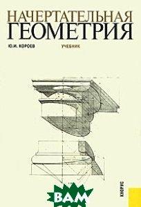 Начертательная геометрия. 3-е изд., стер