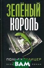 Зеленый король  Сулицер П.-Л. купить