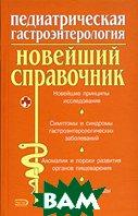 Педиатрическая гастроэнтерология. Новейший справочник  Ю. В. Белоусов купить