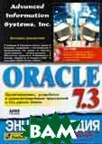 Oracle 7.3 . Энциклопедия пользователя  (+CD).  Ричардс Майкл и др. купить