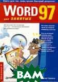 Word 97 для занятых  Крамлиш Кристиан купить