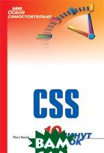 Освой самостоятельно CSS 10 минут на урок  Расс Уикли купить