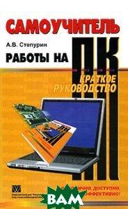 Самоучитель работы на ПК Краткое руководство  Степурин Алексей Владимирович купить