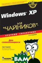 Microsoft Windows XP для `чайников` Краткий справочник 2-е издание  Грег Харвей купить