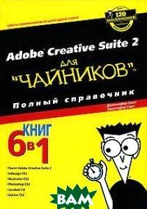 Adobe Creative Suite 2 для `чайников` Полный справочник  Дженнифер Смит, Кристофер Смит купить