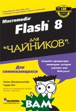 Macromedia Flash 8 для `чайников`  Эллен Финкельштейн, Гарди Лит купить