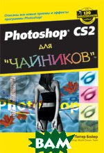 Adobe Photoshop CS2 ��� `��������`. 
