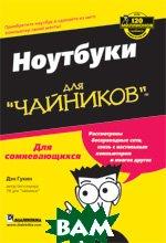 Ноутбуки для `чайников` 2-е издание  Дэн Гукин купить