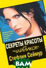 Секреты красоты для `чайников`  Стефани Сеймур купить