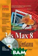 3ds Max 8 Библия пользователя + DVD-ROM  Келли Л. Мэрдок купить