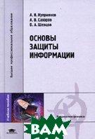Основы защиты информации.2-е изд., стер  Куприянов А.И., Шевцов В.А., Сахаров А.В. купить