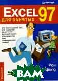 Excel 97 для занятых  Мэнсфилд Рой купить