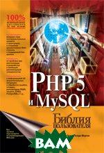 PHP 5 � MySQL. ������ ������������  ��� �������, ����� ����, ����� ������ ������