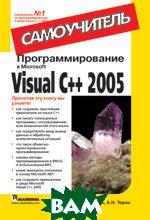 Программирование в Microsoft Visual C++ 2005. Самоучитель  Сергеев Александр Петрович, Терен Александр Николаевич купить