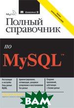 Полный справочник по MySQL  Викрам Васвани купить