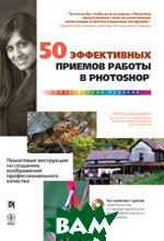 50 эффективных приемов работы в Adobe Photoshop + CD-ROM  Грегори Джорджес купить