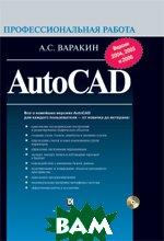 Autodesk AutoCAD. Профессиональная работа + CD-ROM  Варакин Анатолий Степанович купить