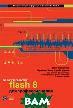 Macromedia Flash 8 для профессионалов 